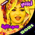 اغاني سودانية 2020 بدون نت icon
