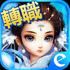 Efun-神鵰俠侶-金庸武俠正版授權 icon