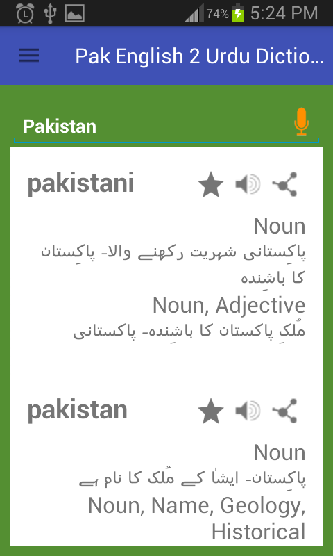 Pak English To Urdu Dictionary
