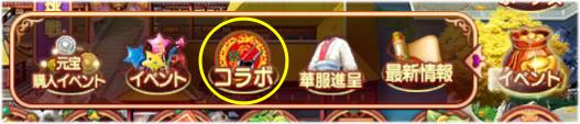 メイン画面「イベント」→「コラボ」よりイベントページヘ