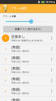 Screenshot of VoiceClock -Rin-