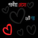 Porokia Prem - পরকীয়া প্রেম: Porokia Premer Golpo icon