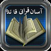 Asan Qurani Qaida urdu