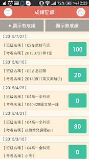 App 補習班平安頌PRO APK for Windows Phone