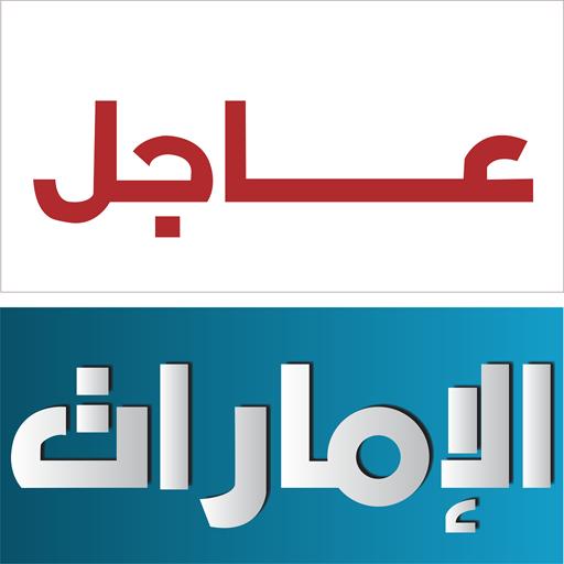 UAE AJIL