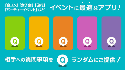 ask ~会話に困った時の暇つぶしアプリ~