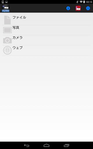 Wireless Image Utility 1.1.1