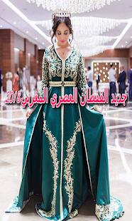 جديد القفطان العصري المغربي 2018 - náhled