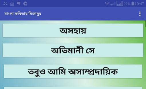 বাংলা কবিতায় মিজানুর - náhled