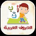 الحروف العربية بالصوت والصورة icon