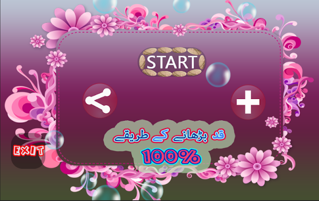 Qad Barhanay K Treky 100%:Urdu - screenshot