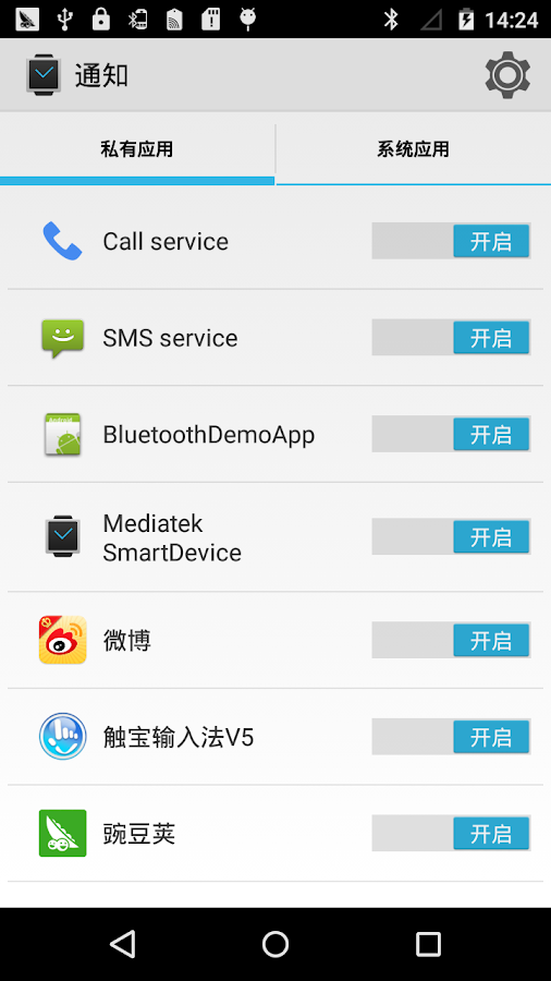 Mediatek SmartDevice- screenshot
