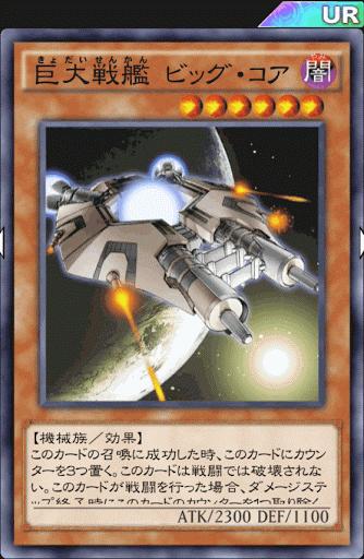巨大戦艦ビッグ・コア