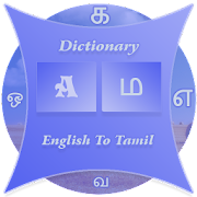 Tamil Dictionary(Glossary)