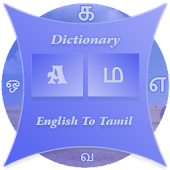 Tamil Dictionary(Glossary)