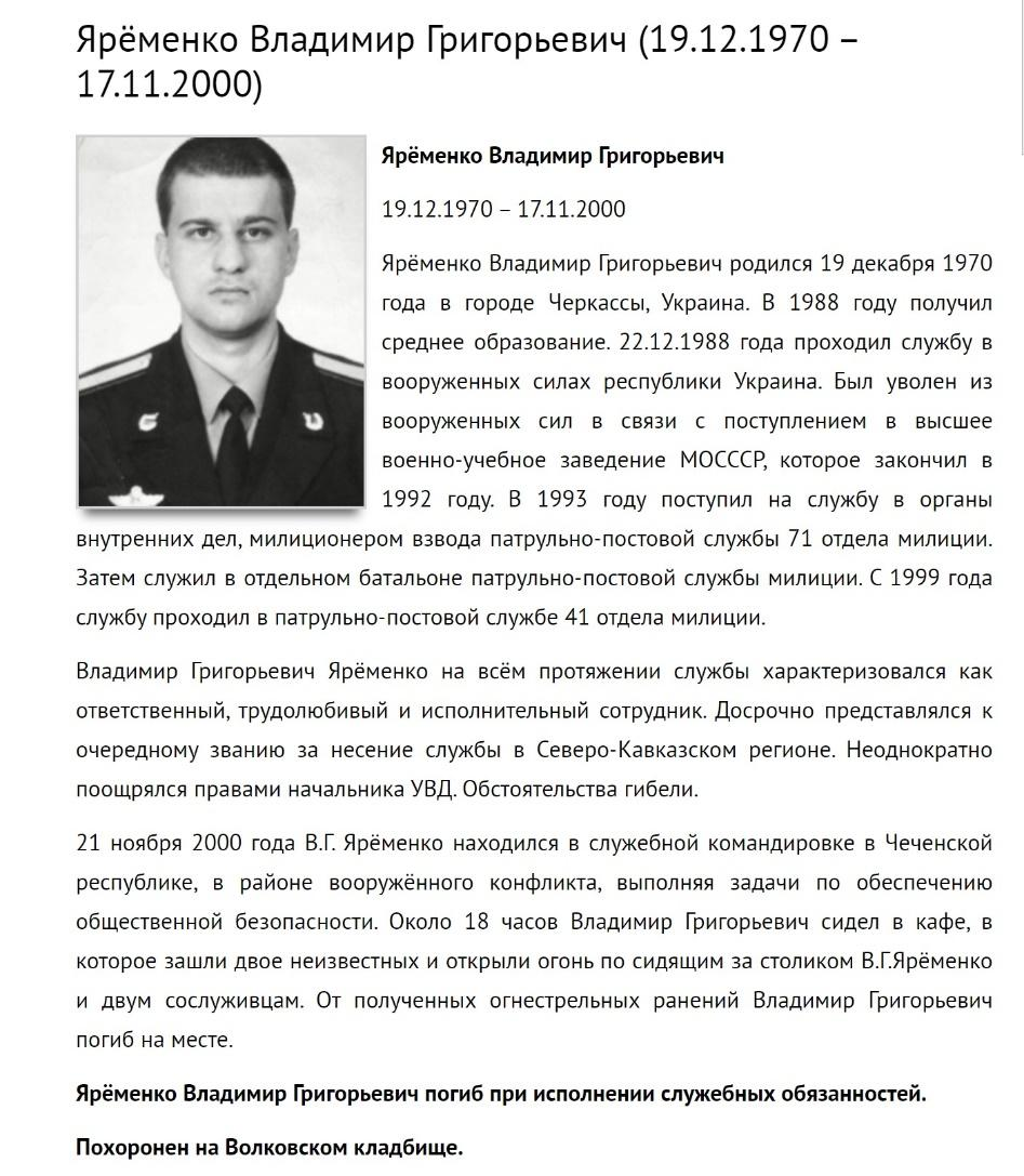 Яременко