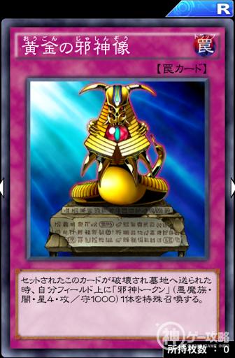 黄金の邪神像