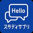 英会話、英語 リスニング - スタディサプリENGLISH(日常英会話からビジネス英語まで)スタサプ