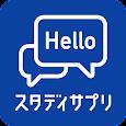 英会話、英語 リスニング - スタディサプリENGLISH(日常英会話から海外旅行英語まで)スタサプ apk