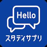 英会話、英語 リスニング - スタディサプリENGLISH(日常英会話からビジネス英語まで) Icon