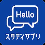 英会話、英語 リスニング - スタディサプリENGLISH(日常英会話からビジネス英語まで) file APK Free for PC, smart TV Download