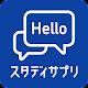 英会話、英語 リスニング - スタディサプリENGLISH(日常英会話から海外旅行英語まで)スタサプ Download on Windows