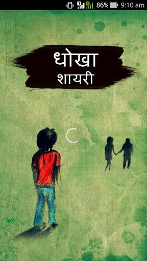 Hindi Dhokha Shayari For Lover