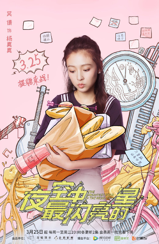 The Brightest Star in the Sky China Web Drama