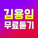 김용임 - 김용임 노래모음 - 김용임 메들리 무료듣기 icon