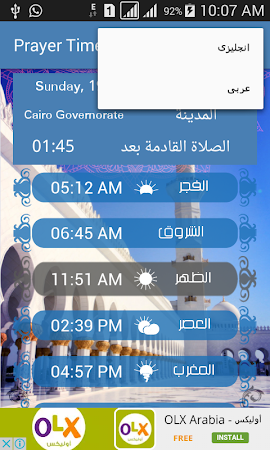 PrayerTimes . Azan Program 1.5.2 screenshot 641372