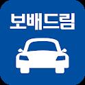 보배드림 -국내1위 중고차&자동차쇼핑몰 icon