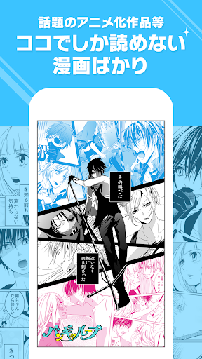 免費下載漫畫APP 【ぜんぶ無料漫画】GANMA!オリジナル漫画読み放題! app開箱文 APP開箱王
