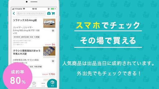 みんなのお薬箱-不動在庫マッチング screenshot 4