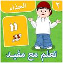 Autism disease shose mofeed icon