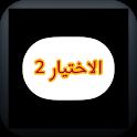الاختيار 2 icon