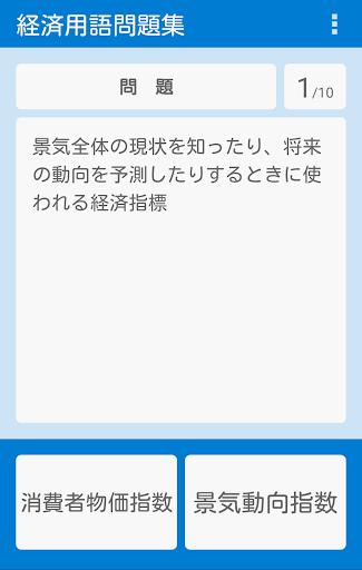 u7d4cu6e08u7528u8a9eu554fu984cu96c6 1.5.1 Windows u7528 2