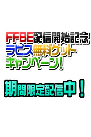 FFBEラピス無料ゲット!