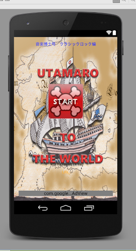UTAMARO TO THE WORLD 音楽博士号