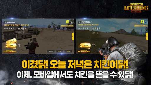 PUBG MOBILE 0.7.0 gameplay | by HackJr.Pw 6