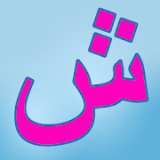 ARC Arabic Alphabet Course