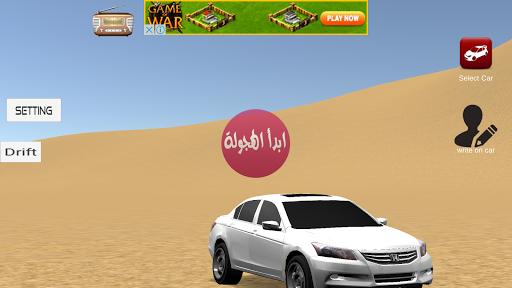 هجولة دبي المطور تطعيس 1.7 screenshots 3