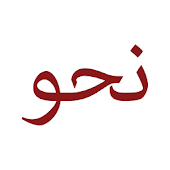 Classical Arabic Grammar Videos