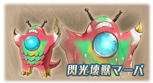 閃光壊獣マーバ