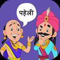 Paheli Time : Hindi Paheliyan and Paheli Games icon