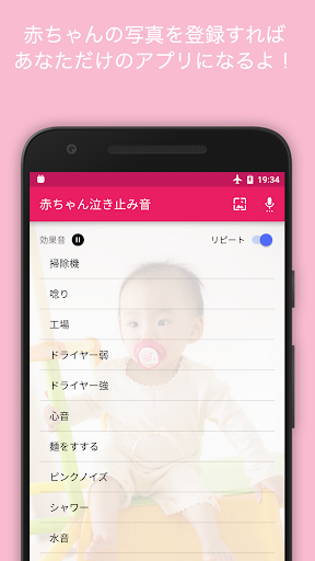 玩免費遊戲APP|下載赤ちゃんが泣き止む!寝かしつけアプリ app不用錢|硬是要APP
