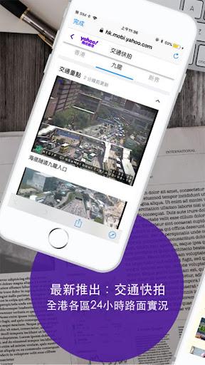 Yahoo infohub screenshot 3
