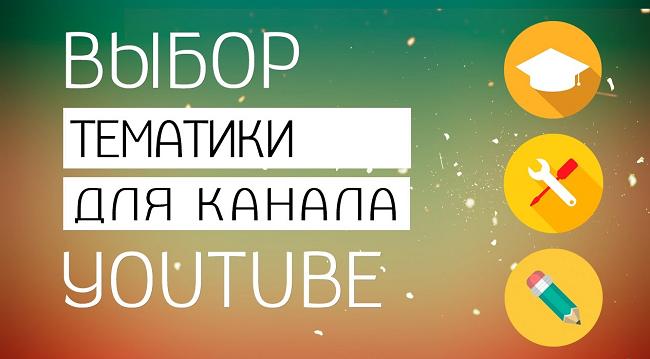 тема для видео на Ютуб