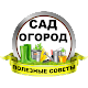 Download Сад и огород Полезные советы БЕСПЛАТНО For PC Windows and Mac