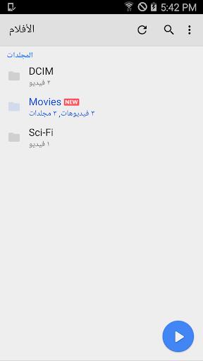 MX Player screenshot 5
