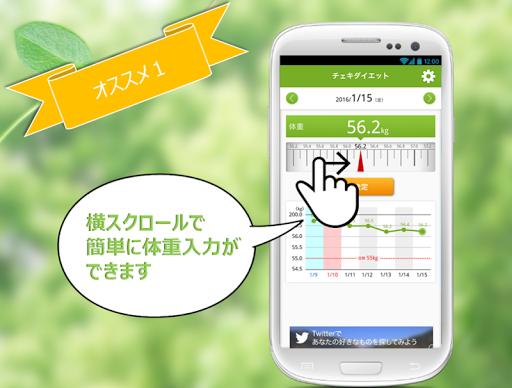 玩免費健康APP 下載チェキダイエット app不用錢 硬是要APP